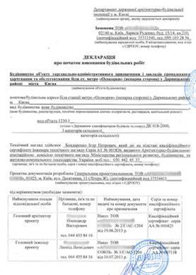 Бланк декларация о начале выполнения строительных работ