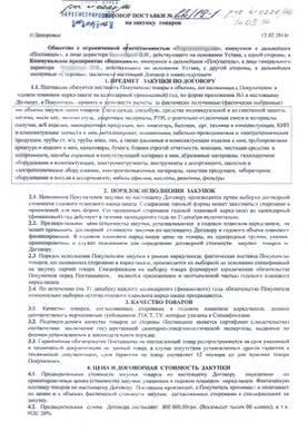 Агентский Договор на Привлечение Клиентов образец