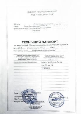 1ae5a0761c224f Техпаспорт БТІ в Києві. Отримати технічний паспорт за допомогою ТУ ...
