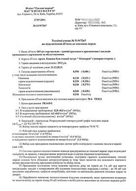 Бланк Технических Условий на Электроснабжение
